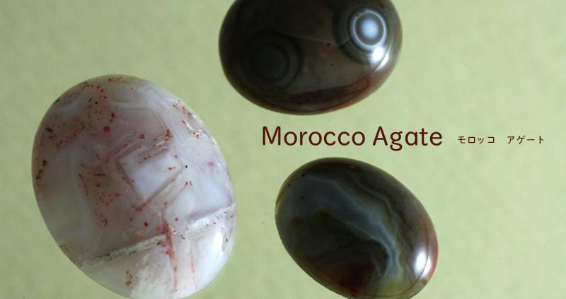 モロッコアゲート