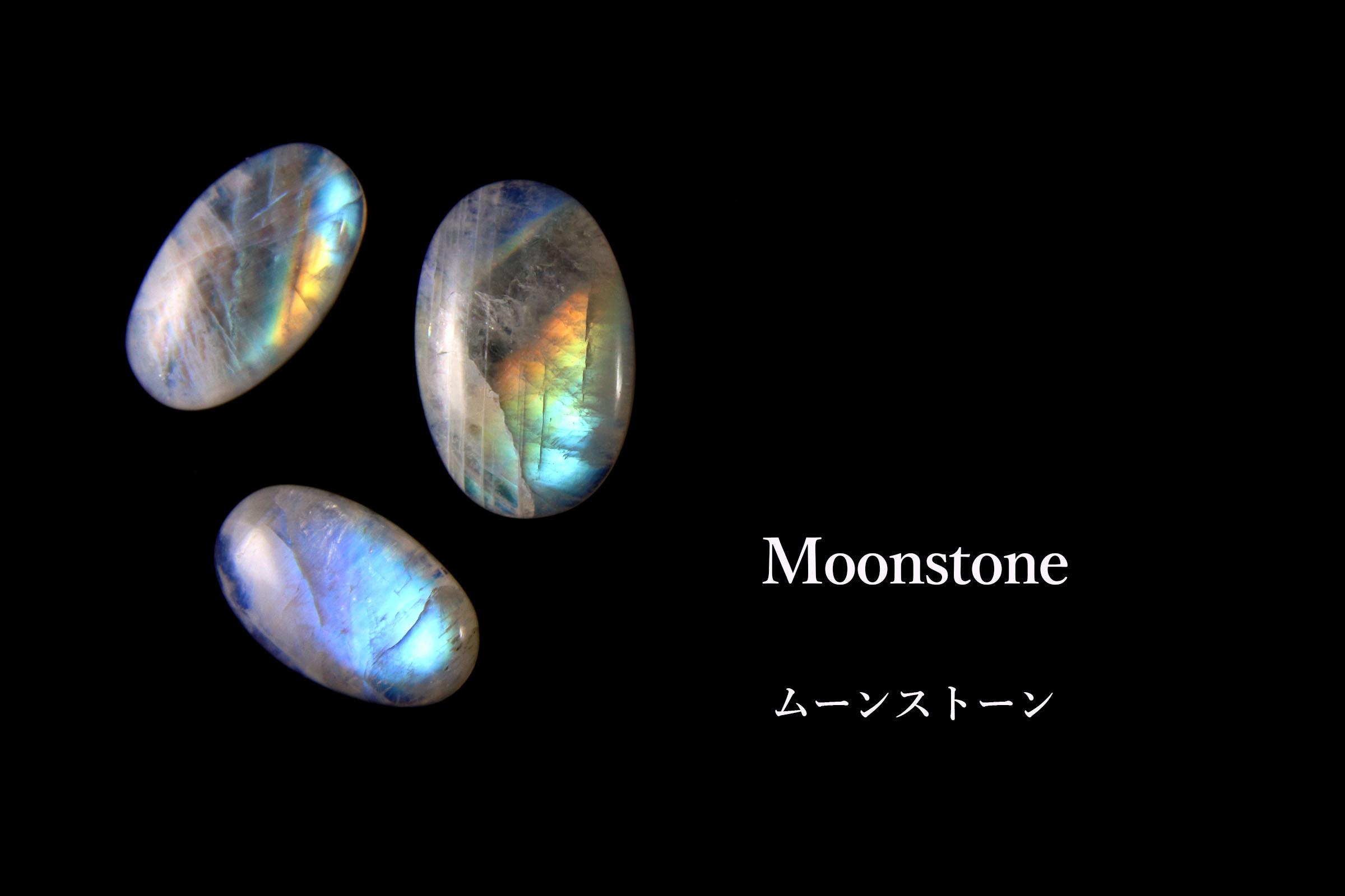 ムーンストーン