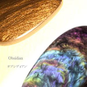 オプシディアン